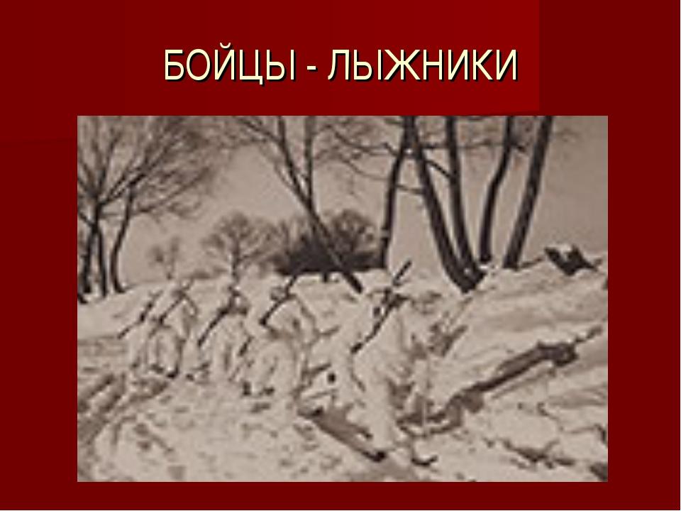 БОЙЦЫ - ЛЫЖНИКИ