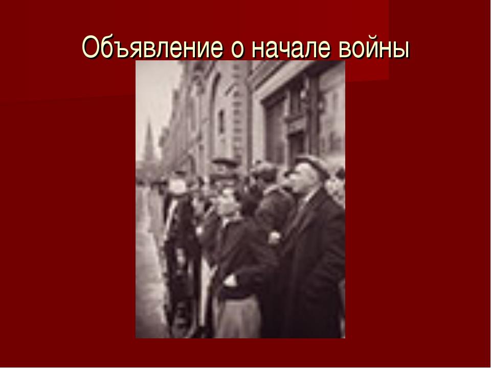 Объявление о начале войны