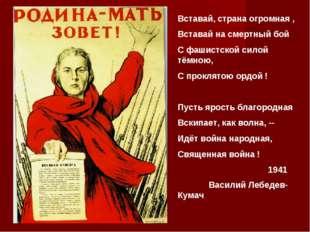 Вставай, страна огромная , Вставай на смертный бой С фашистской силой тёмною,