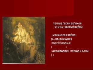 ПЕРВЫЕ ПЕСНИ ВЕЛИКОЙ ОТЕЧЕСТВЕННОЙ ВОЙНЫ «СВЯЩЕННАЯ ВОЙНА» (В. Лебедев-Кумач