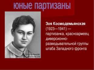 Зоя Космодемьянская (1923—1941) — партизанка, красноармеец диверсионно-развед