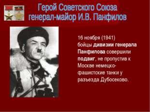 16 ноября (1941) бойцы дивизии генерала Панфилова совершили подвиг, не пропус