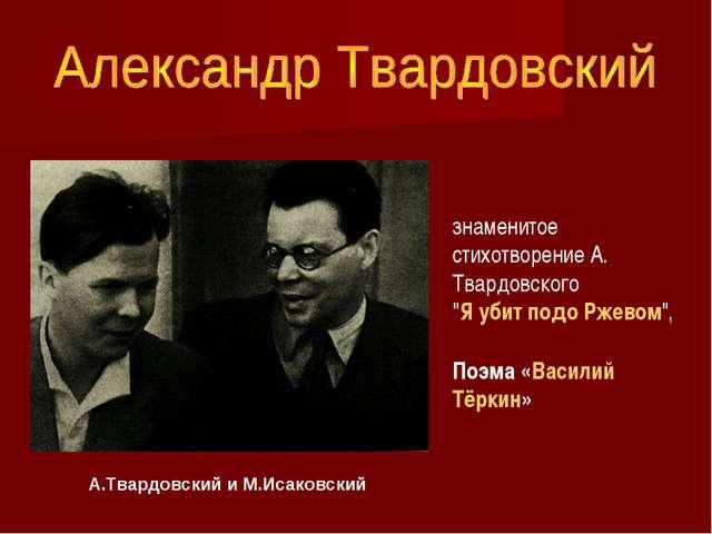 """А.Твардовский и М.Исаковский знаменитое стихотворение А. Твардовского """"Я убит..."""
