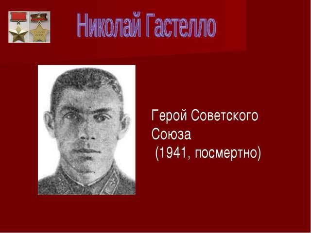 Герой Советского Союза (1941, посмертно)