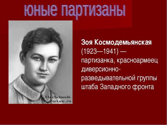 Зоя Космодемьянская (1923—1941) — партизанка, красноармеец диверсионно-развед...