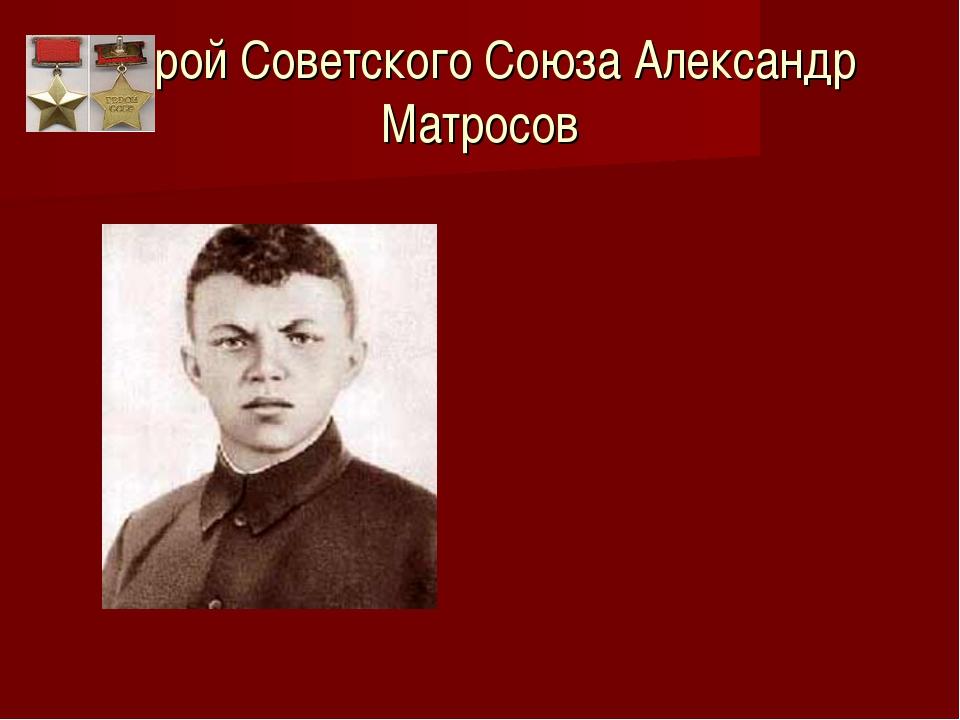 Герой Советского Союза Александр Матросов