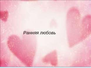 Ранняя любовь