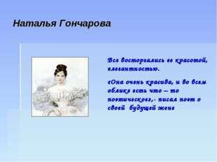 Наталья Гончарова Все восторгались ее красотой, элегантностью. «Она очень кра