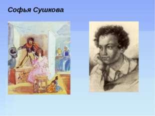 Софья Сушкова