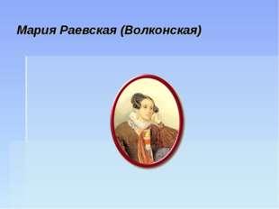 Мария Раевская (Волконская)