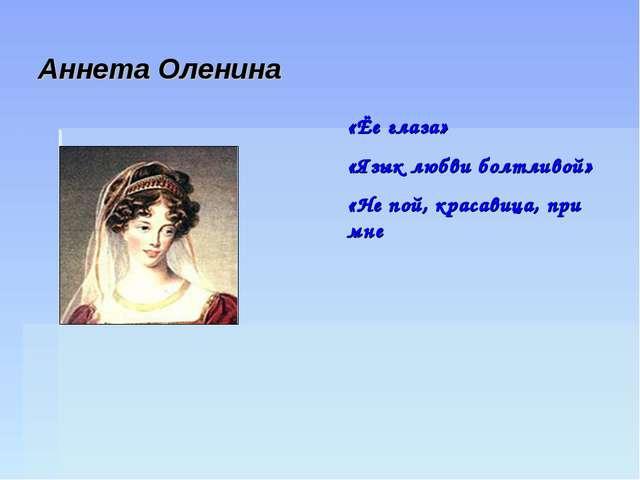 Аннета Оленина «Ёе глаза» «Язык любви болтливой» «Не пой, красавица, при мне