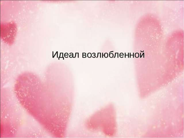 Идеал возлюбленной
