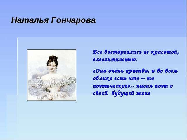 Наталья Гончарова Все восторгались ее красотой, элегантностью. «Она очень кра...