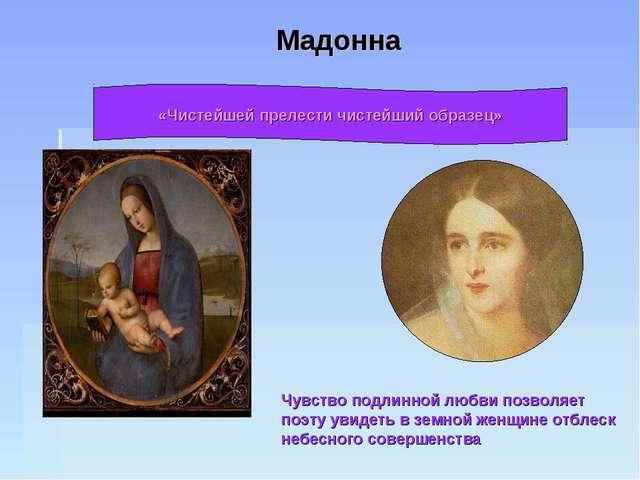 Мадонна «Чистейшей прелести чистейший образец» Чувство подлинной любви позвол...