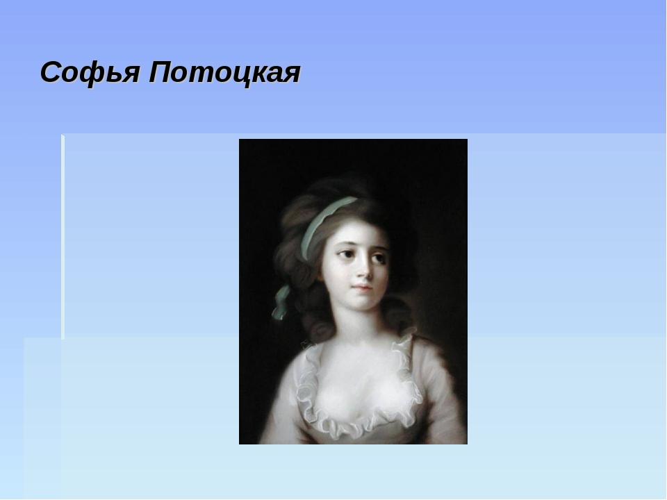 Софья Потоцкая