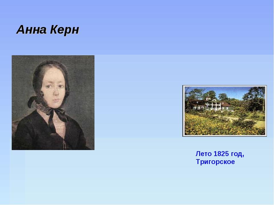 Анна Керн Лето 1825 год, Тригорское