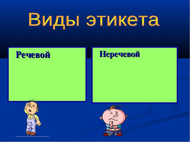 Речевой Неречевой