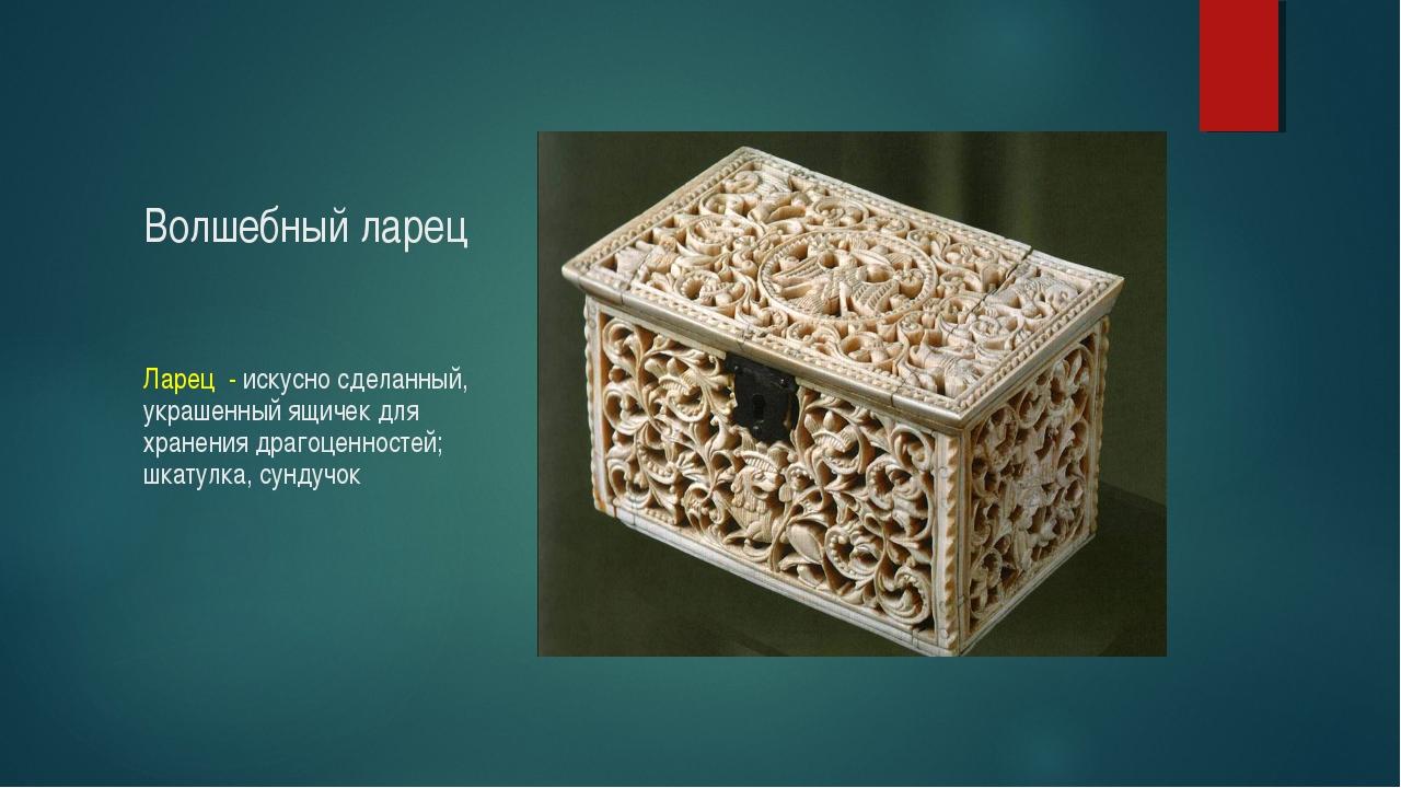 Волшебный ларец Ларец - искусно сделанный, украшенный ящичек для хранения дра...