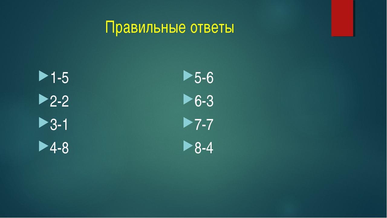 Правильные ответы 1-5 2-2 3-1 4-8 5-6 6-3 7-7 8-4