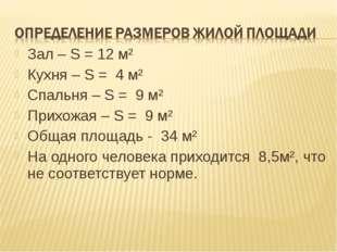 Зал – S = 12 м² Кухня – S = 4 м² Спальня – S = 9 м² Прихожая – S = 9 м² Общая