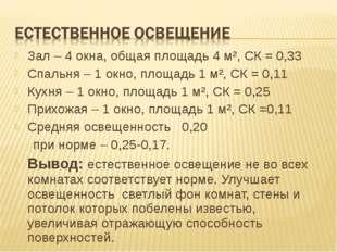 Зал – 4 окна, общая площадь 4 м², СК = 0,33 Спальня – 1 окно, площадь 1 м², С