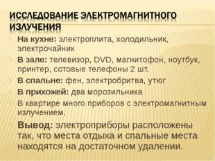 На кухне: электроплита, холодильник, электрочайник В зале: телевизор, DVD, ма