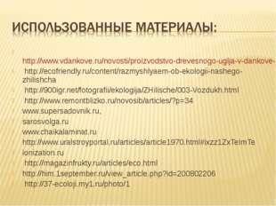 http://www.vdankove.ru/novosti/proizvodstvo-drevesnogo-uglja-v-dankove-ugroz