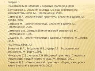 ecopole.ru Высотская М.В.Биология и экология. Волгоград,2008. Дзятковская Е.