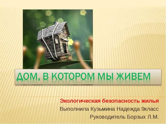Экологическая безопасность жилья Выполнила Кузьмина Надежда 9класс Руководите...