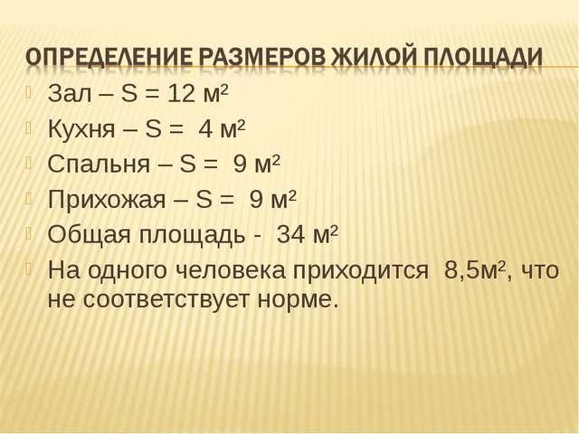 Зал – S = 12 м² Кухня – S = 4 м² Спальня – S = 9 м² Прихожая – S = 9 м² Общая...