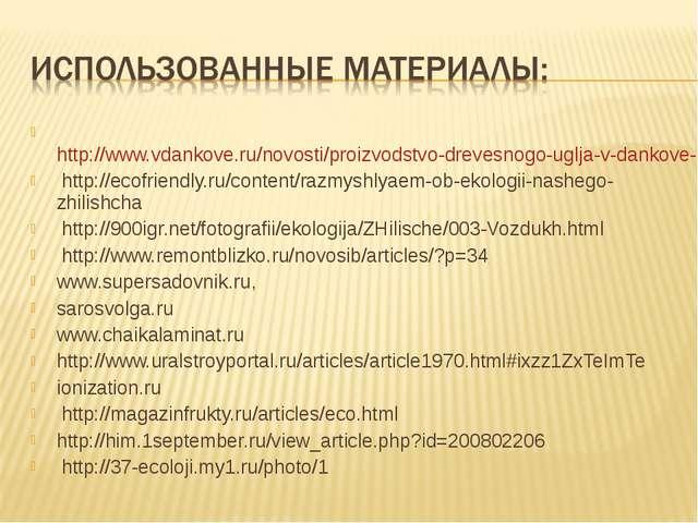 http://www.vdankove.ru/novosti/proizvodstvo-drevesnogo-uglja-v-dankove-ugroz...