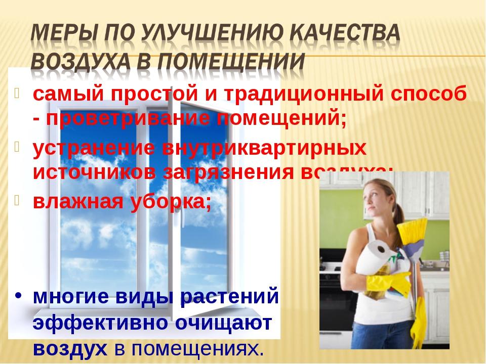 самый простой и традиционный способ - проветривание помещений; устранение вну...