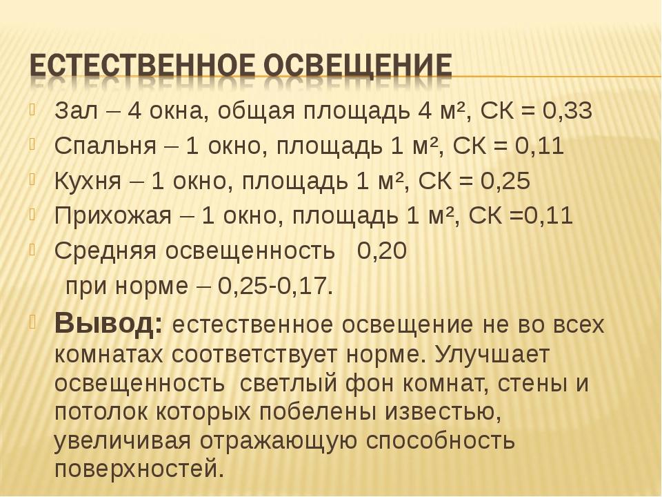 Зал – 4 окна, общая площадь 4 м², СК = 0,33 Спальня – 1 окно, площадь 1 м², С...
