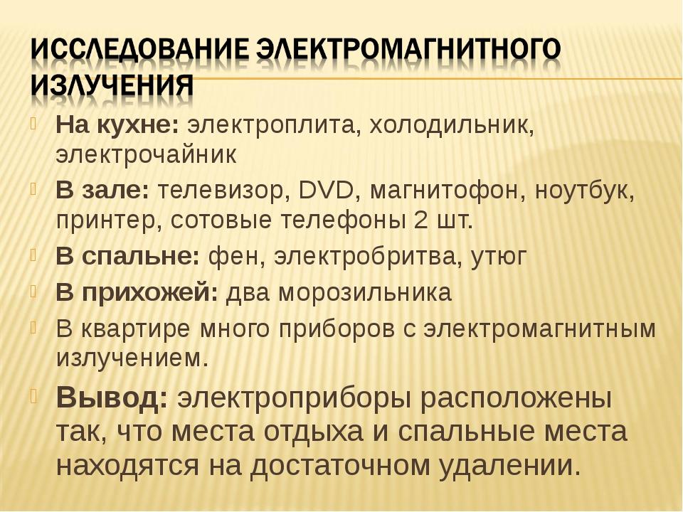 На кухне: электроплита, холодильник, электрочайник В зале: телевизор, DVD, ма...