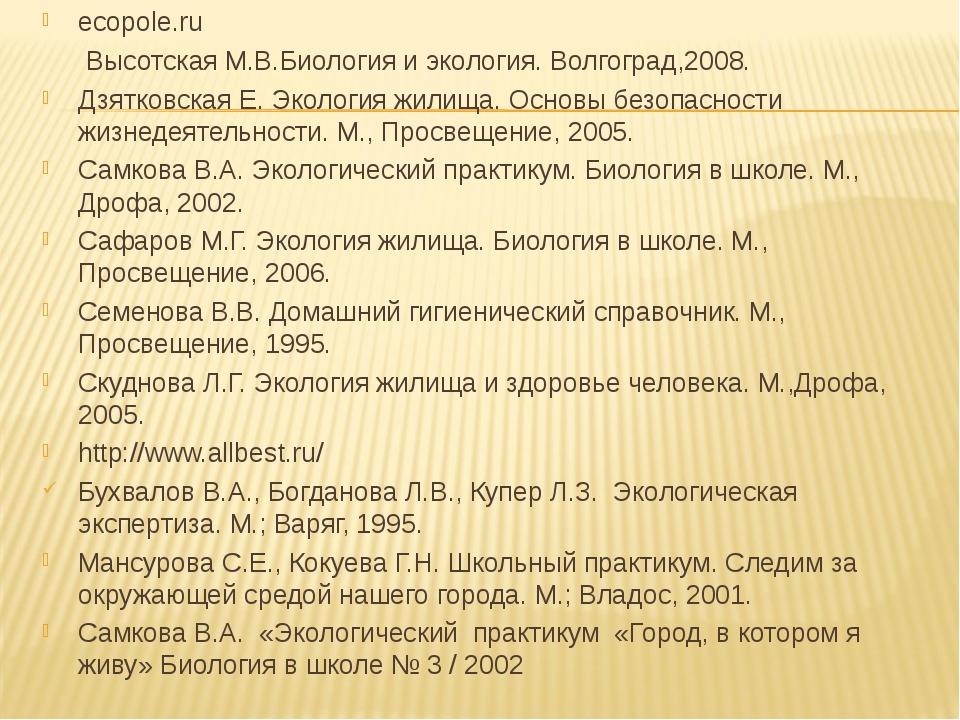 ecopole.ru Высотская М.В.Биология и экология. Волгоград,2008. Дзятковская Е....