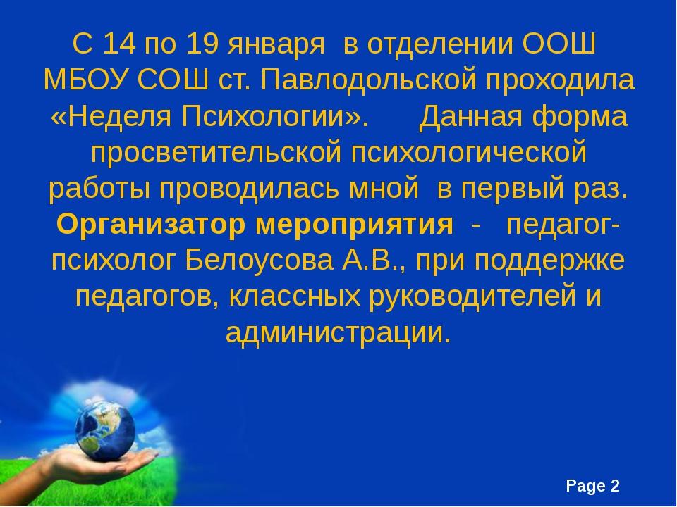 С 14по 19 января в отделении ООШ МБОУ СОШ ст. Павлодольской проходила «Недел...