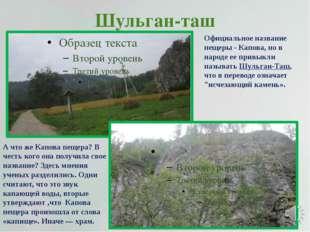 Шульган-таш Официальное название пещеры - Капова, но в народе ее привыкли наз