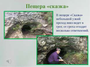 Пещера «сказка» В пещере «Сказка» небольшой узкий проход вниз ведет в грот, о