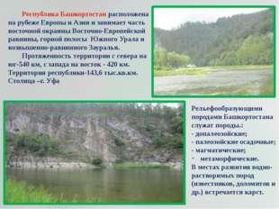Республика Башкортостан расположена на рубеже Европы и Азии и занимает часть