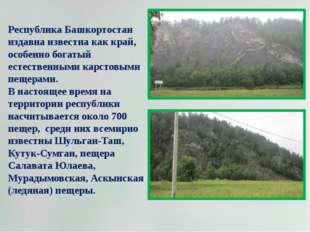 Республика Башкортостан издавна известна как край, особенно богатый естествен