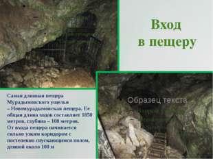 Вход в пещеру Самая длинная пещера Мурадымовского ущелья –Новомурадымовская