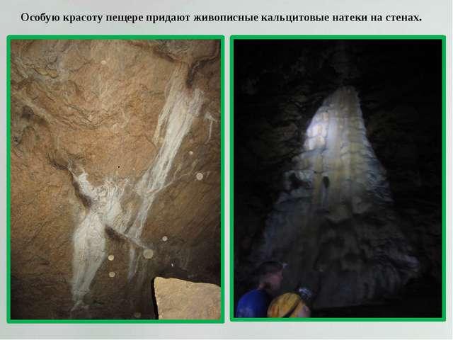 . Особую красоту пещере придают живописные кальцитовые натеки на стенах.