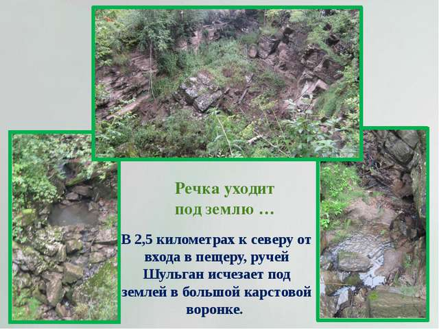 Речка уходит под землю … В 2,5 километрах к северу от входа в пещеру, ручей Ш...