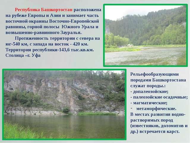 Республика Башкортостан расположена на рубеже Европы и Азии и занимает часть...