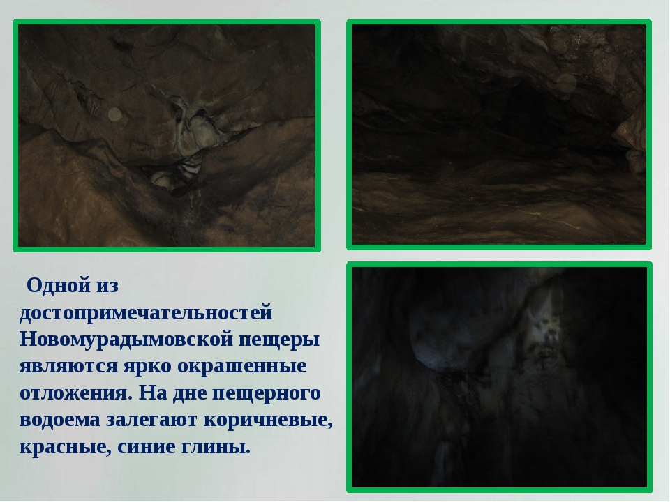 Одной из достопримечательностей Новомурадымовской пещеры являются ярко окраш...