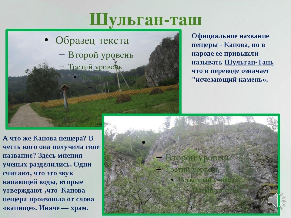Шульган-таш Официальное название пещеры - Капова, но в народе ее привыкли наз...