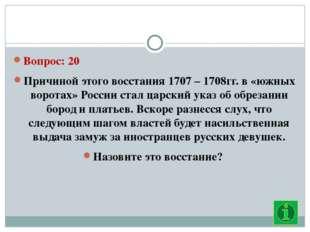 Вопрос: 20 Причиной этого восстания 1707 – 1708гг. в «южных воротах» России