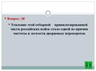 Вопрос: 20 Усиление этой отборной привилегированной части российских войск