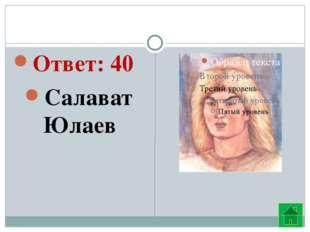 Ответ: 40 Салават Юлаев