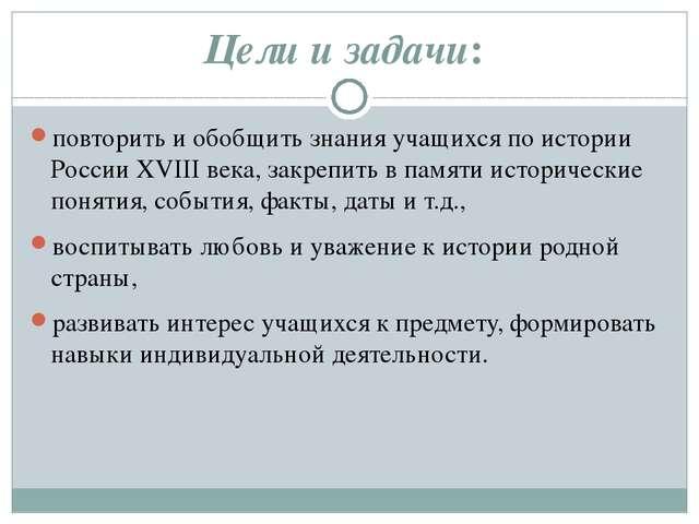Цели и задачи:  повторить и обобщить знания учащихся по истории России XVIII...
